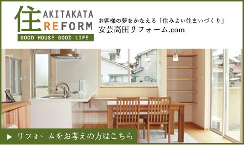 安芸高田リフォーム.com